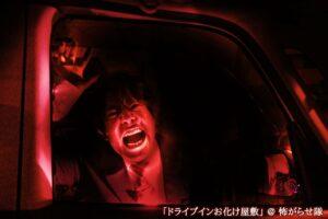 Inauguran en Japón una casa del terror para visitar en auto y evitar contagios